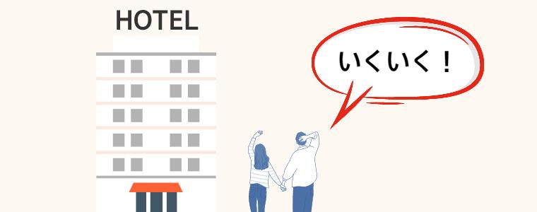ホテルまで誘う方法