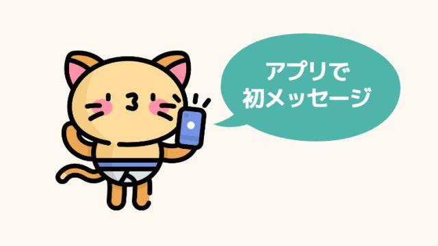 出会いアプリ最初のメッセージ送る方法