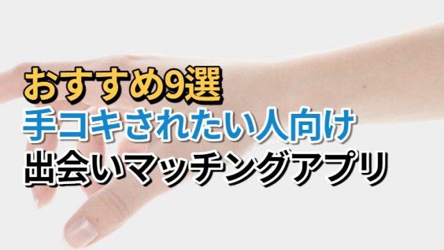 手コキされたい人向け出会いマッチングアプリ