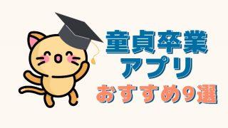 童貞卒業アプリおすすめ9選