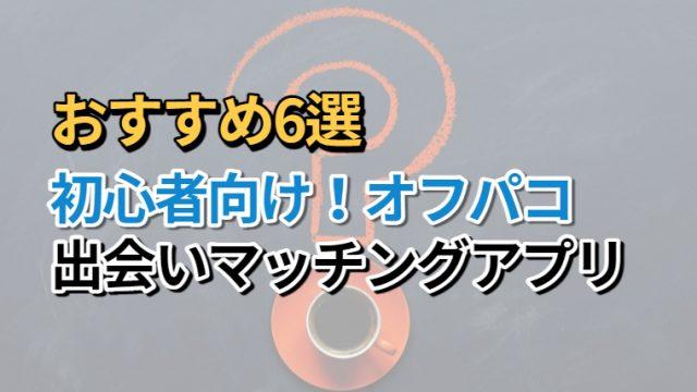 初心者向けオフパコ出会い系マッチングアプリ-001